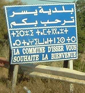 Panneau_de_signalisation_multilingue_à_Issers_(Algérie)